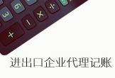 (内资)进出口企业代理记账